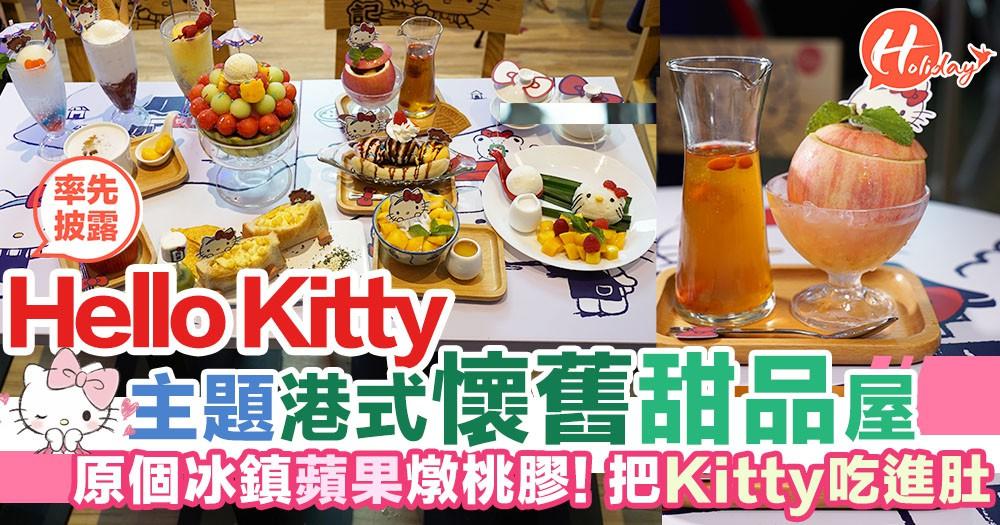 衝啊Kitty迷!期間限定懷舊Hello Kitty甜品屋 嘆復刻主題甜品~冰鎮原個蘋果燉桃膠?!