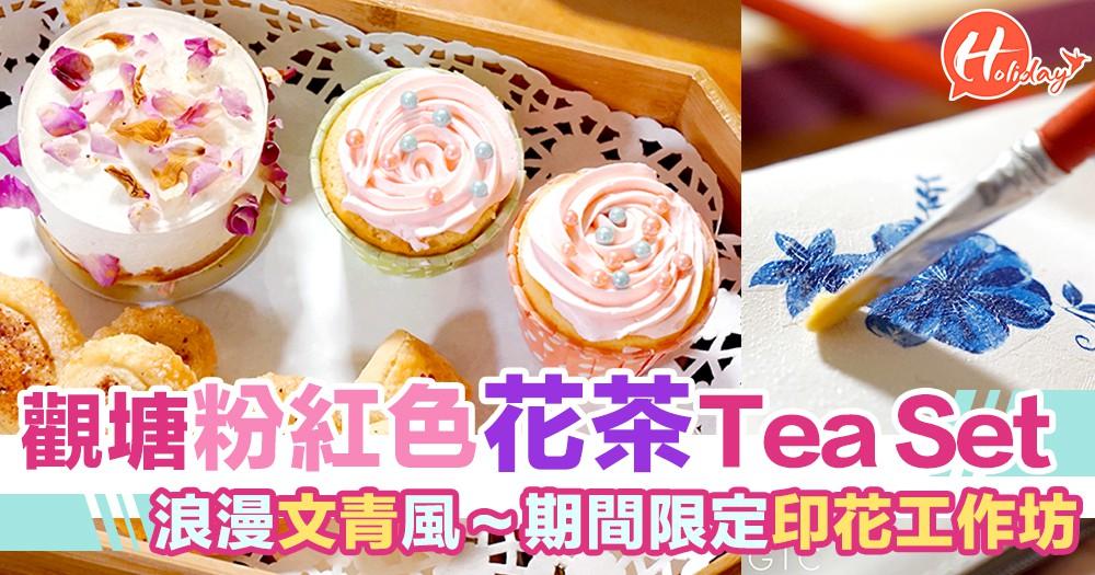 觀塘粉紅色花茶Tea Set!浪漫文青風~仲有期間限定工作坊!