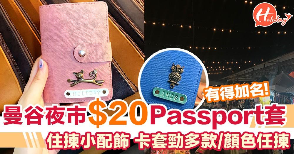 曼谷火車夜市超抵$20卡套/Passport套!自己揀配飾仲有得刻名~
