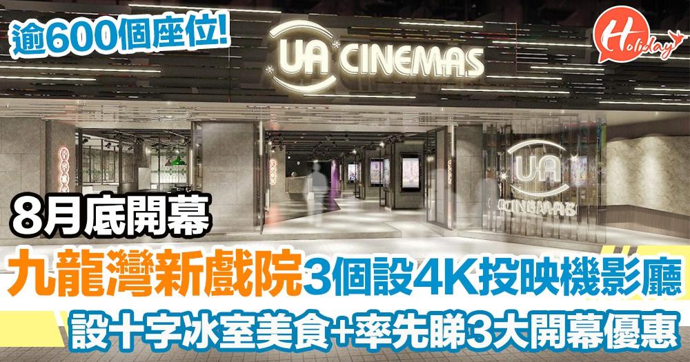 新戲院8月底開幕!九龍灣UA將設3個4K投映機影廳+逾600個座位  仲有十字冰室戲院限定美食+3大開幕優惠率先睇