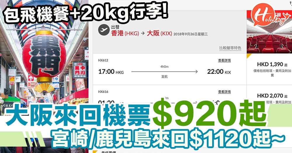 包飛機餐+20kg行李!大阪來回機票$920起(連稅$1390起)  宮崎/鹿兒島來回機票$1120起(連稅$1375起)