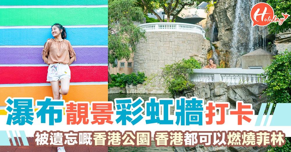 可能係香港最啱打卡嘅公園?!木橋、瀑布、彩虹牆、仙人掌一次過影哂!最靚嘅風景可以就喺左近~