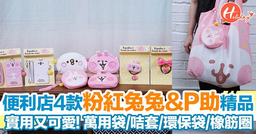 樣樣都好實用!便利店推4款粉紅兔兔&P助精品  萬用袋/咭套/環保袋/橡筋圈全部都勁可愛
