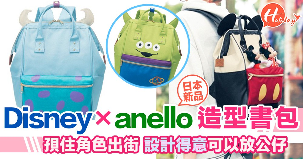 anello出咗一系列Disney書包!造型勁可愛~Fans必買!