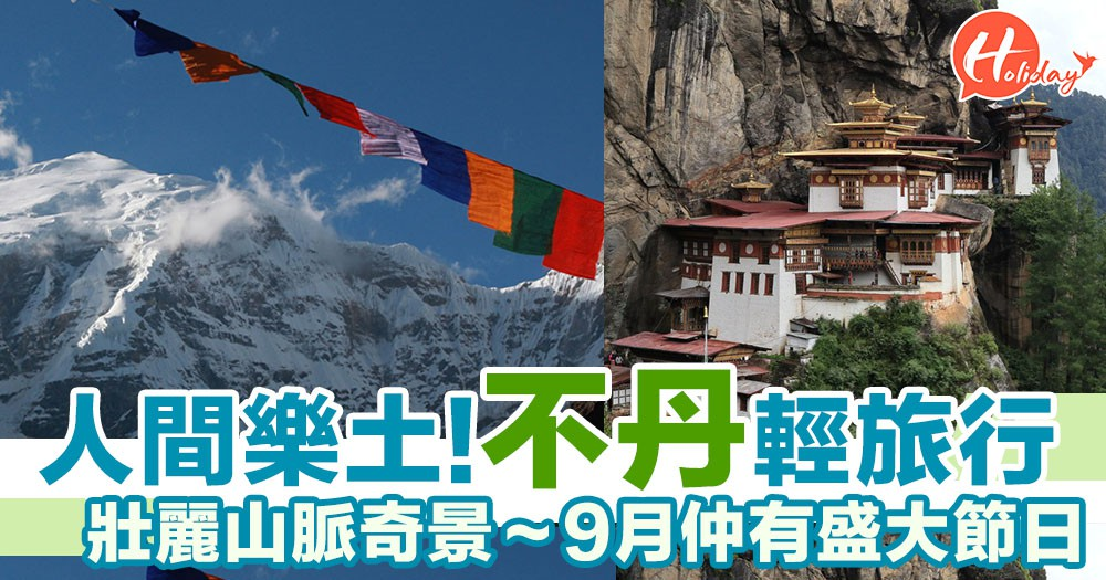 走進最後的香格里拉!小國不丹輕旅行  睇盡隱世天堂靚景 感受簡單小確幸