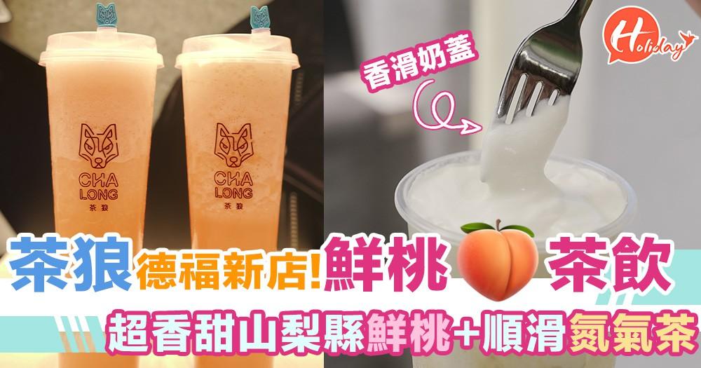 茶狼德福新店!鮮桃茶飲 仲有奶蓋版! 超香甜山梨縣鮮桃+順滑氮氣茶