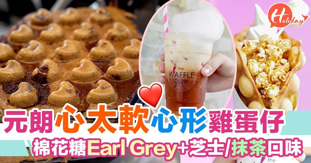 超綿密口感!台灣雞蛋仔回流香港~限定抹茶黑糖珍珠+奶茶雪糕,外脆內軟四重芝士!
