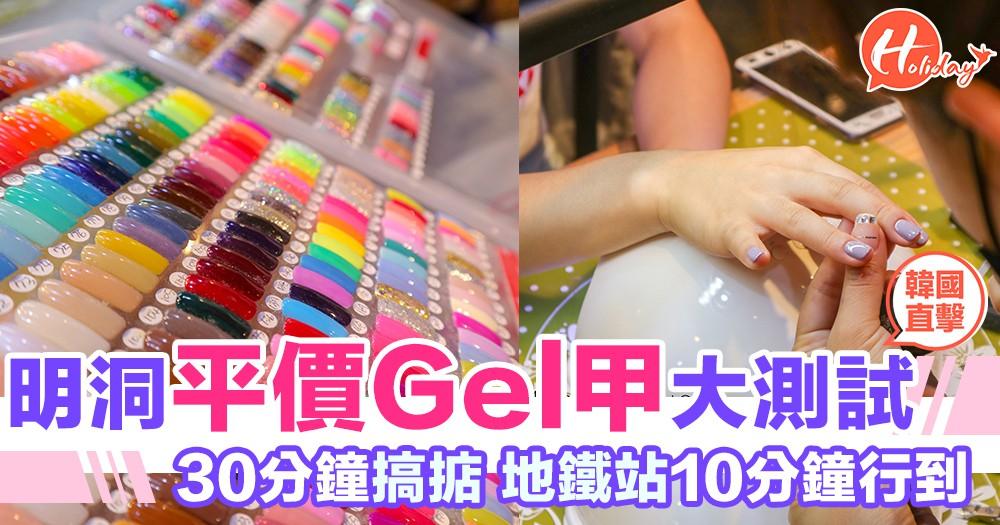 美容大國初體驗~明洞平民版gel 甲店~全套護理$150有找!