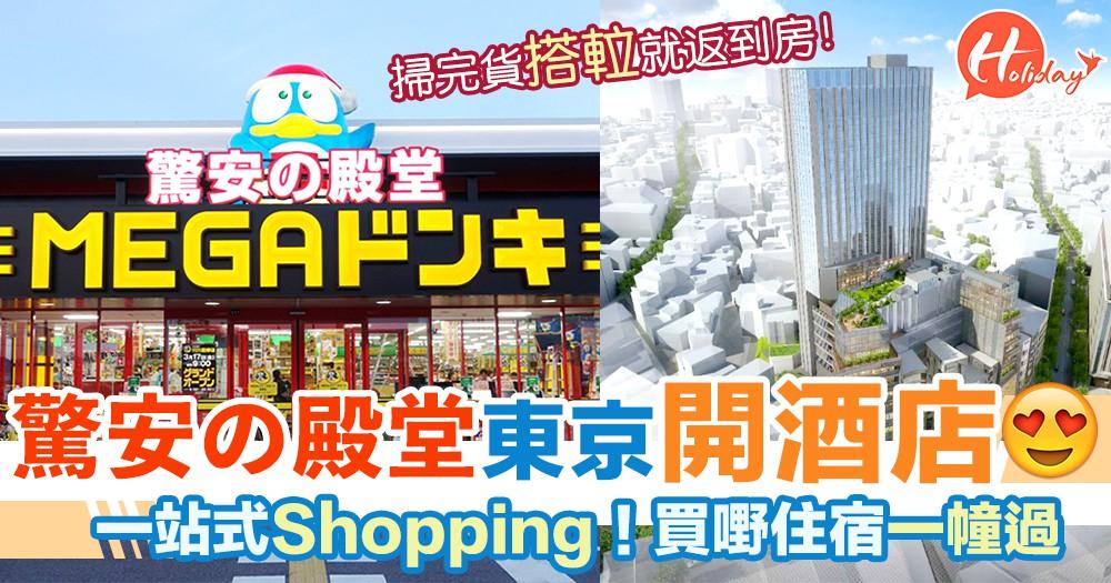 驚安の殿堂東京開酒店,掃完貨搭?就返到房!Shopping+住宿一幢過!