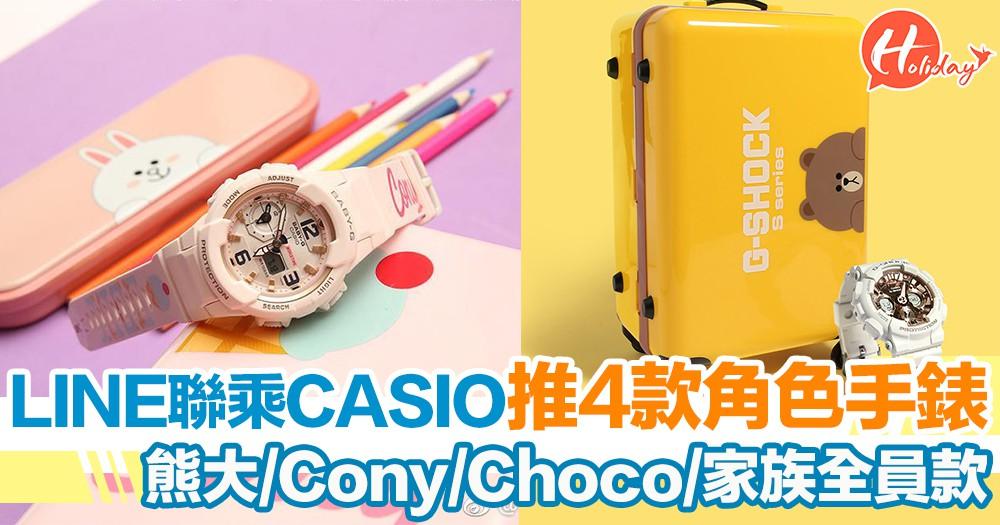 Line Friends聯乘Casio!推出熊大/Cony/Choco/Line Family 4款手錶