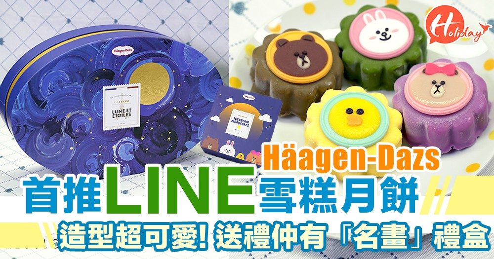 Häagen-Dazs同LINE首推雪糕月餅,送禮一流「名畫」禮盒!
