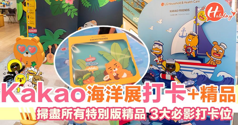 香港首個期間限定店!Kakao friends揚帆出海~夏日打卡位逐個睇!特別版禮盒首度登場!