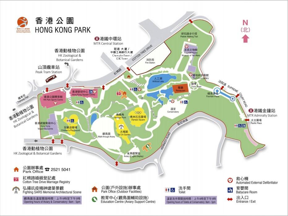 香港公園官網