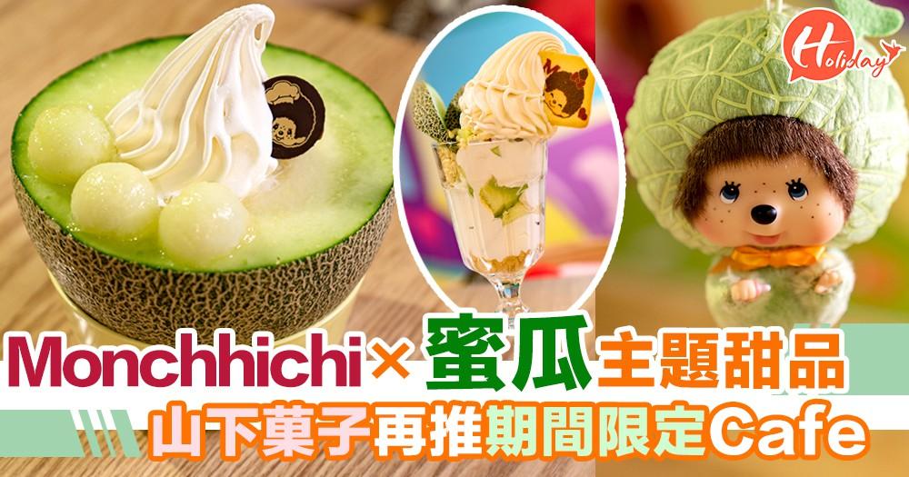 日本蜜瓜×Monchhichi主題甜品~山下菓子期間限定Cafe!