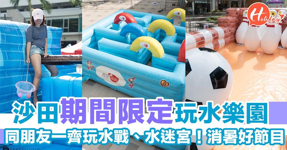 沙田又有水陸大戰派對!夏日想玩水無難度~彈珠人水迷宮!