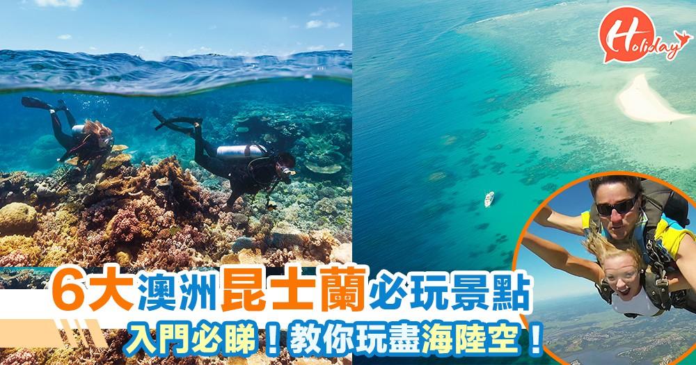 教你玩盡6大澳洲昆士蘭必到必玩景點 海、陸、空 跳傘潛水樣樣齊