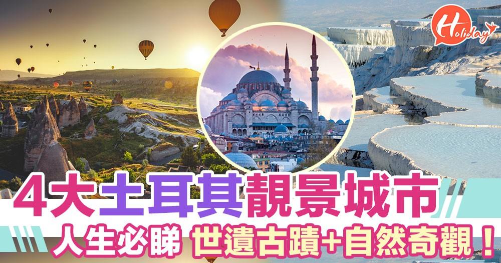 里拉大跌!遊土耳其好時機!推介4大城市必去仙氣景點
