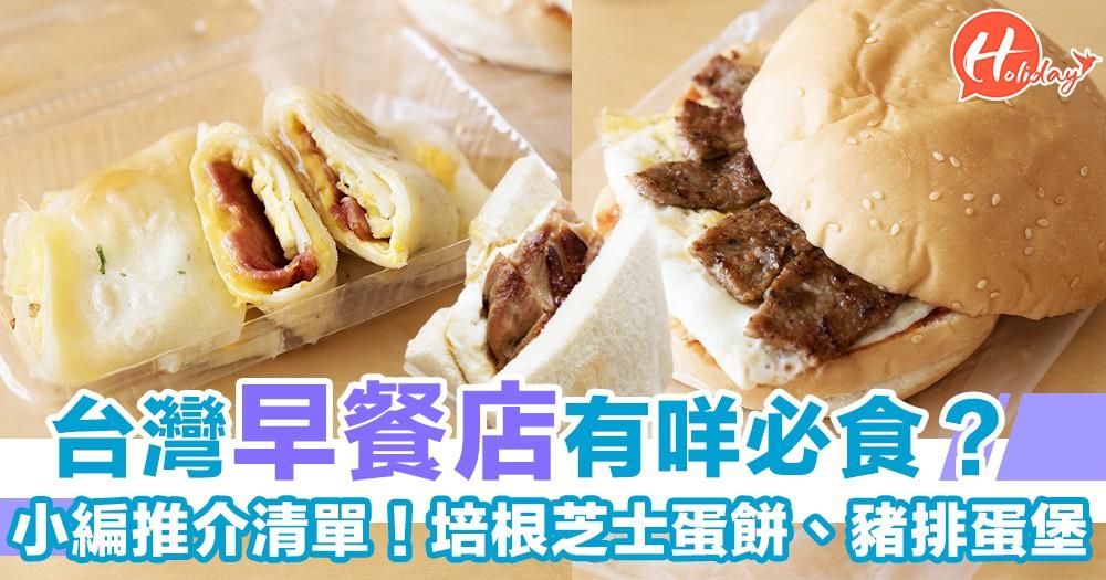 台式早餐店有咩必食?小編私心推介必食清單~蛋餅、吐司、鮮奶茶!