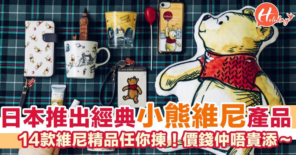 日本Afternoon Tea Living 8月底推出得意Winnie the Pooh 系列雜貨單品