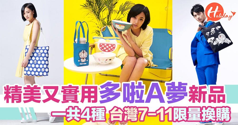 台灣7-11推出多啦A夢新品 一共4種限量換購 設計精美超實用!