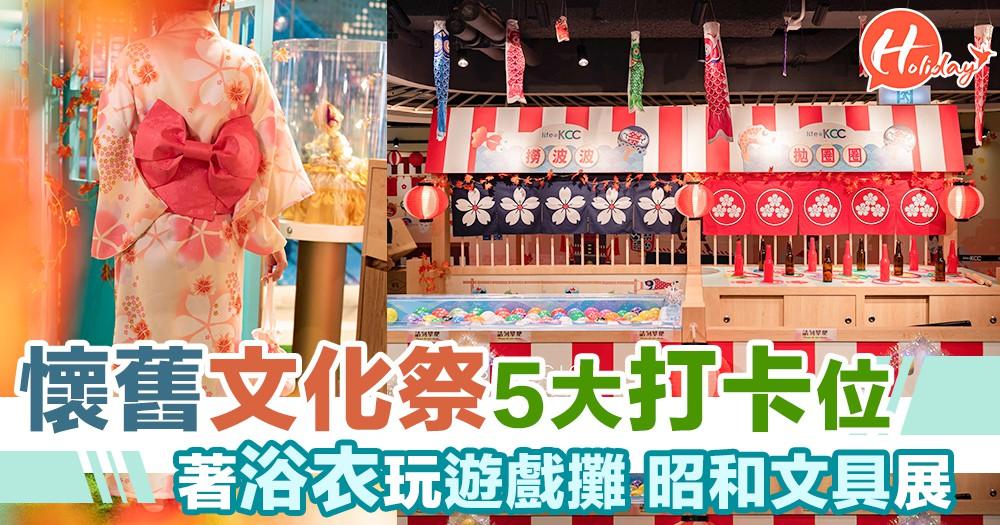 香港都可以玩日本文化祭?!著浴衣遊玩昭和文化祭!懷舊產物逐一睇!