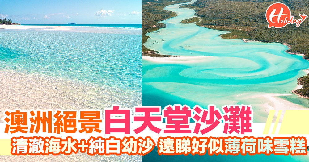 遠睇好似薄荷味雪糕!澳洲絕景白天堂沙灘 清澈海水+純白沙灘