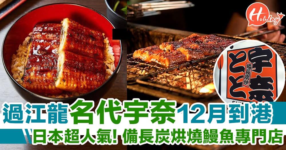 日本人氣鰻魚飯:名代宇奈とと12月抵港!平價備長炭燒鰻魚專門店