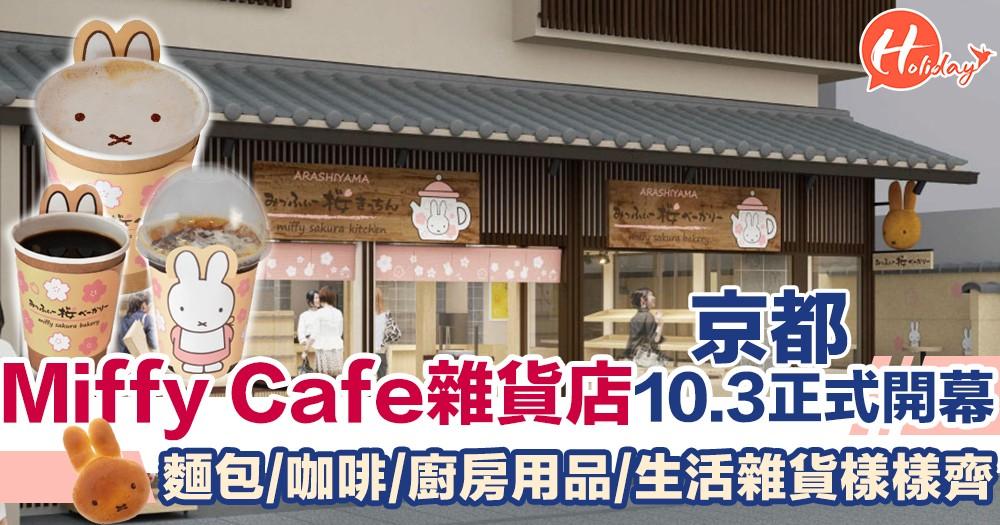 粉絲必到!Miffy主題Cafe+雜貨店 10.3京都嵐山開幕喇!