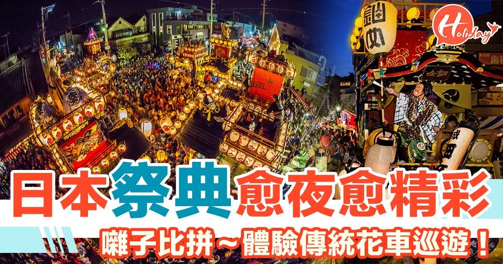 山車巡遊愈夜愈精彩!無形民俗文化財產-日本川越祭