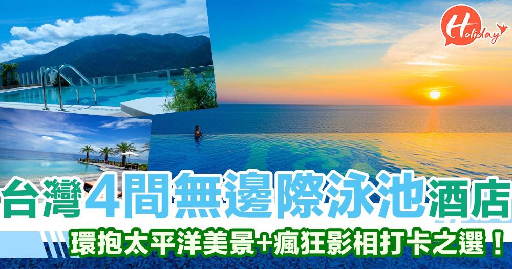 靚景/影相打卡之選!台灣4間無邊際泳池酒店 猶如置身大自然之中