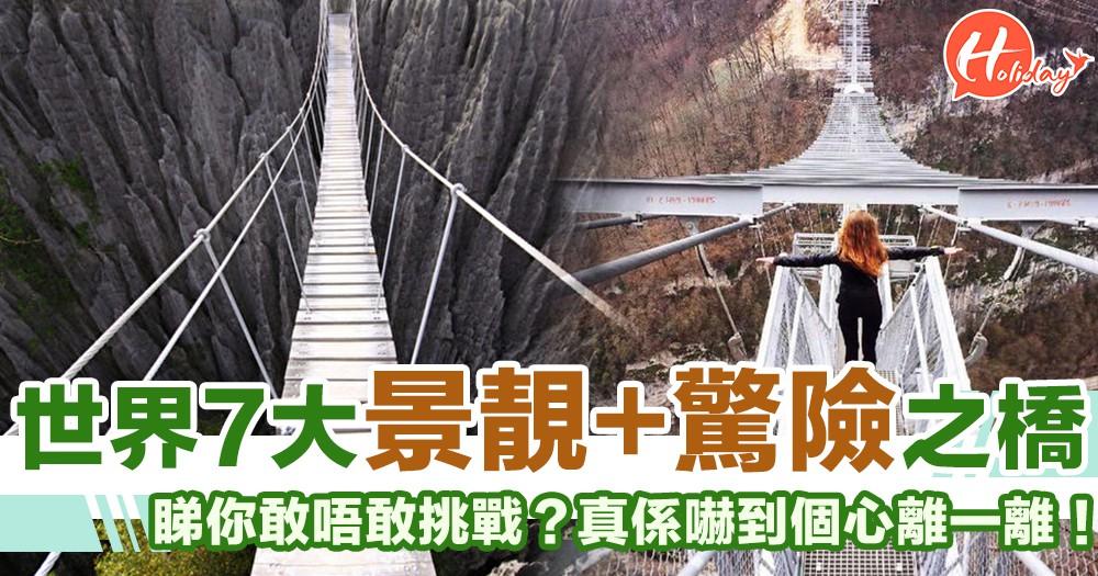 行錯一步就BYE BYE!世界7大「死亡之橋」 你又敢唔敢行?