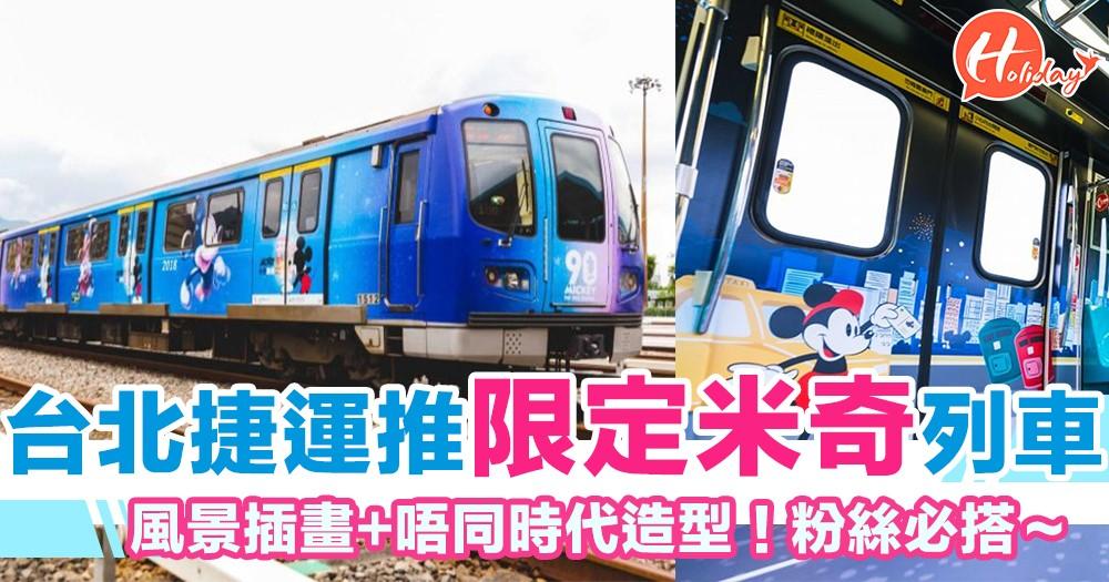 米奇迷必搭!慶90大壽 台北捷運推限定米奇列車