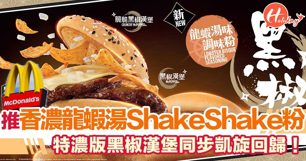 麥當勞「黑椒漢堡」凱旋回歸!熱烈加推香濃龍蝦湯味Shake Shake粉 喚醒味蕾至Fresh感覺