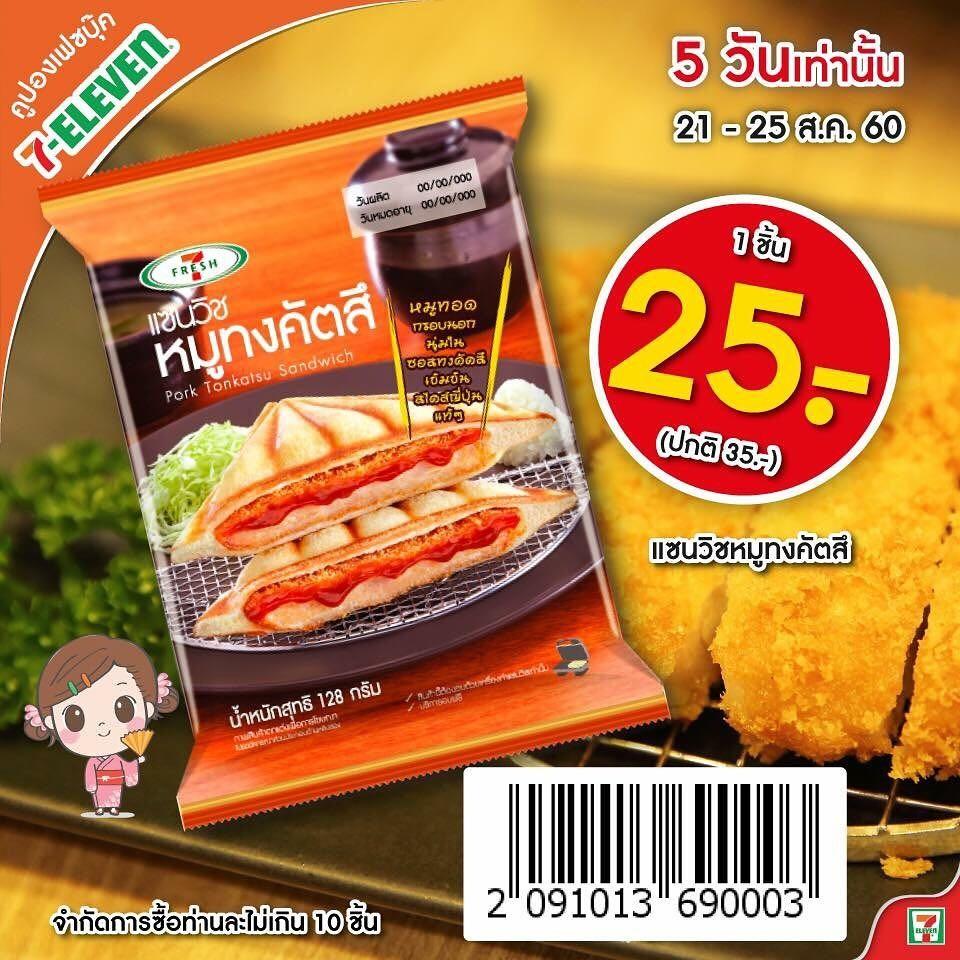 7.eleventhailand@IG