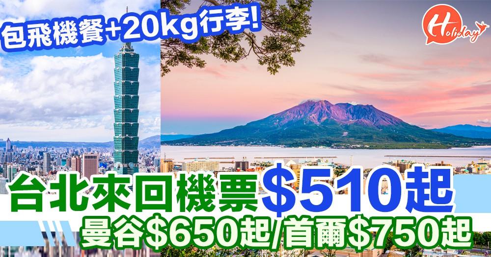 包飛機餐+20kg行李!台北來回機票連稅$900內~曼谷$650起/首爾$750起 /鹿兒島$1030起