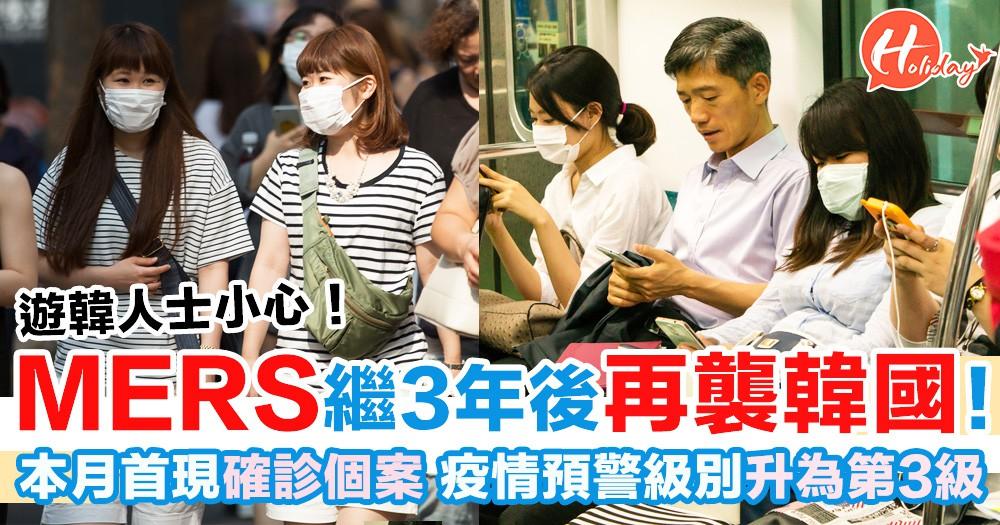 遊韓人士小心!3年後MERS重襲韓國 疫情預警級別升為第3級!