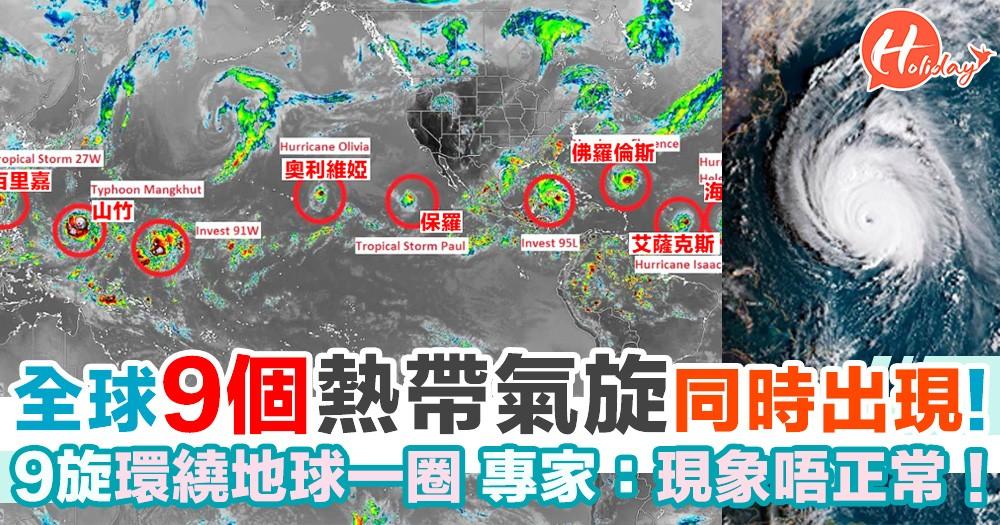 全球9個熱帶氣旋同時出現!9旋環繞地球一圈 專家:現象唔正常!