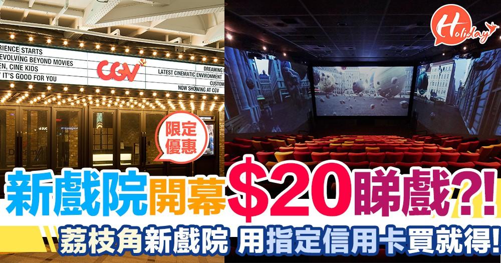 $20蚊睇戲?!! 荔枝角D2新戲院 9月13號開幕優惠 用指定信用卡~