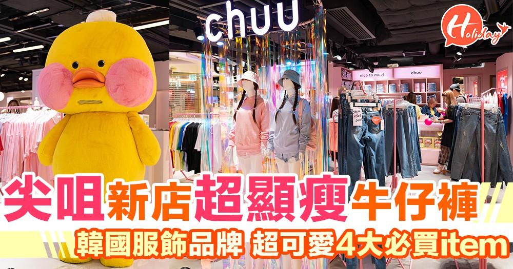 人氣服飾品牌chuu登陸香港!-5kg牛仔褲~FANFANCHUU小鴨pop up store~