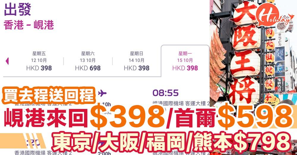 買去程送回程!峴港來回$398  首爾$598  東京/大阪/福岡/熊本$798