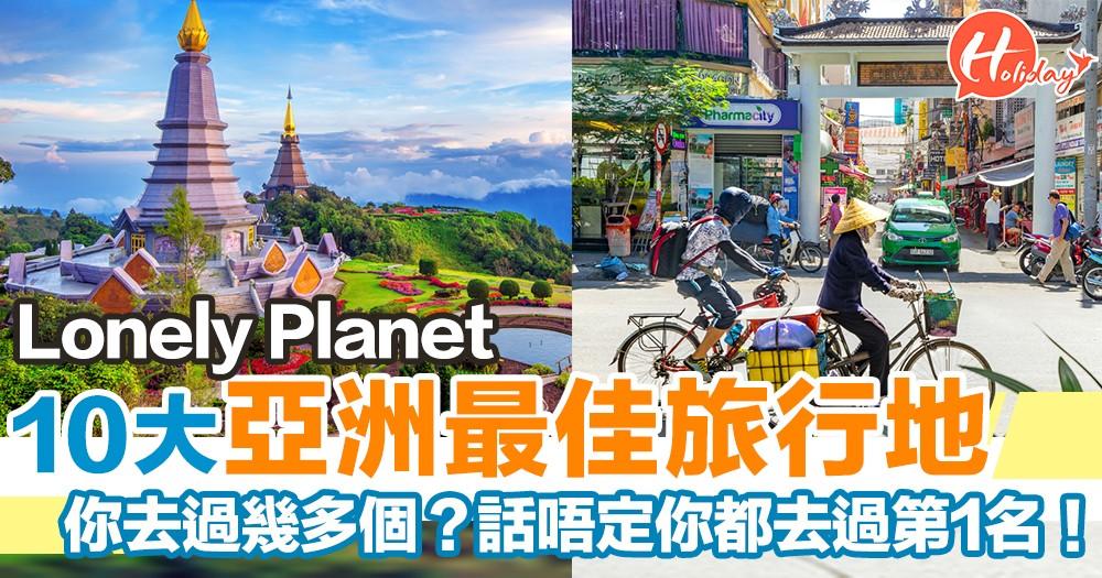話唔定你都去過第1名!《Lonely Planet 孤獨星球》推介2018年10大亞洲最佳旅行地  你去過幾多個?