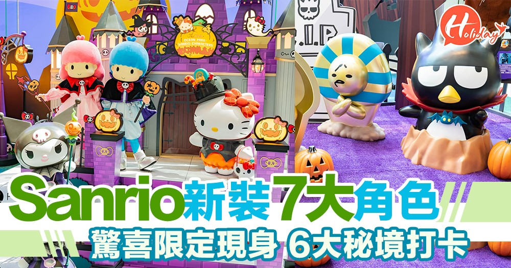 Sanrio家族「萌」爆全城! Sanrio characters魔幻神秘森林~ Sanrio家族 7大角色人物 6大秘境驚喜打卡!