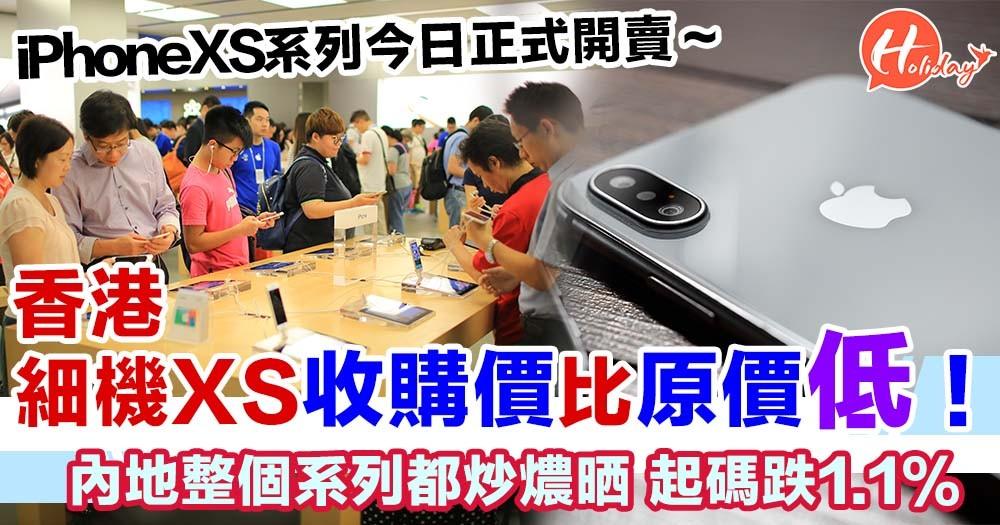 iPhone XS系列正式開賣!細機XS收購價跌破原價!燶啦~