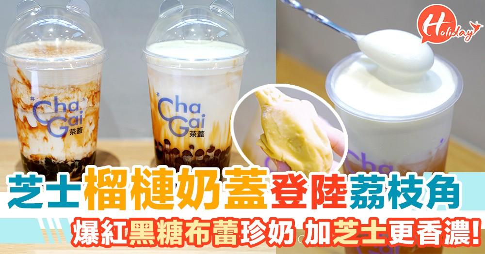 芝士黑糖珍奶登陸荔枝角~超濃郁榴槤奶蓋+極邪惡濃味芝士!