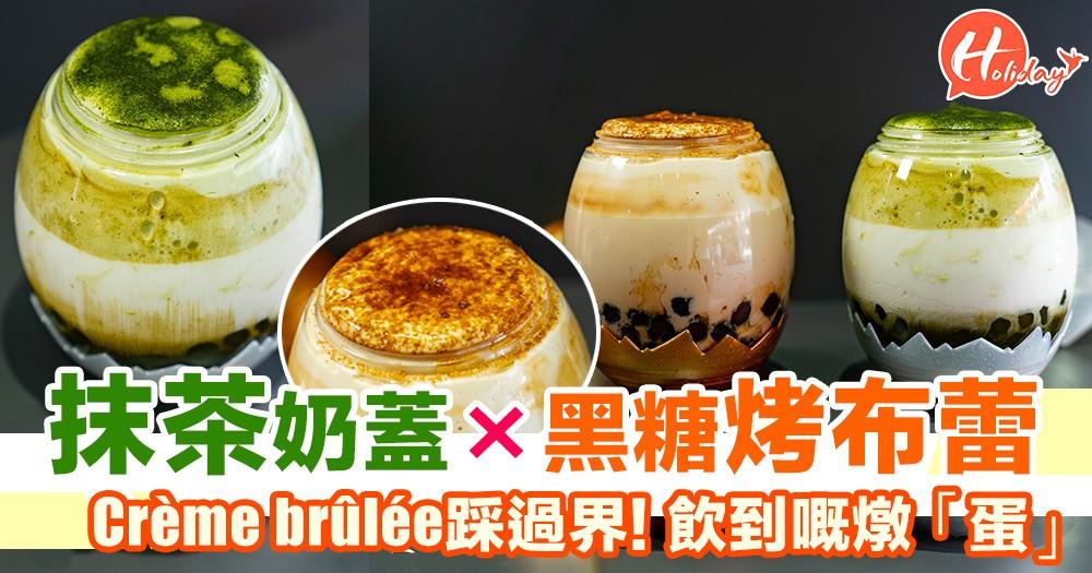 Crème brûlée踩過界!3重黑糖烤布蕾鮮奶,仲有抹茶味奶蓋+珍珠!