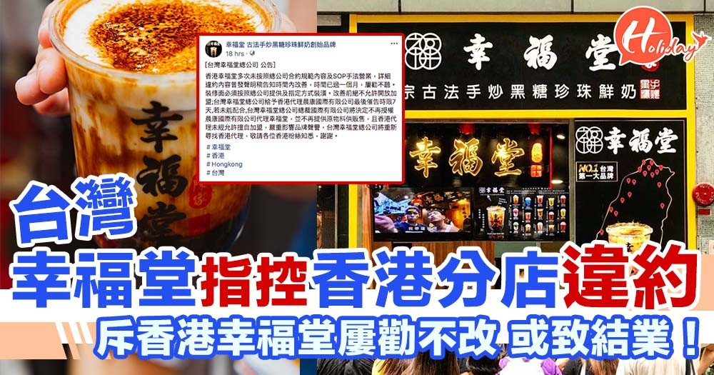 台灣幸福堂控香港分店違約 香港店恐要結業!