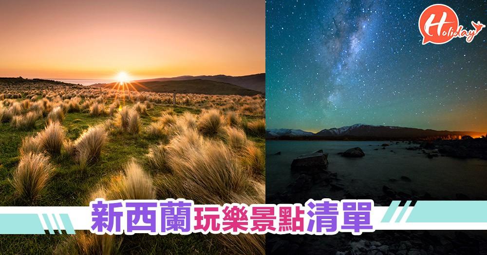 一次玩晒新西蘭南北島 外加香港直飛奧克蘭/基督城優惠介紹