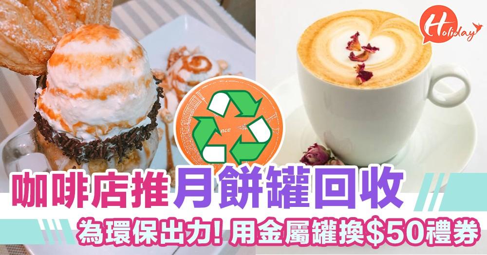 連鎖咖啡店推月餅罐回收,為環保出力! 用金屬罐換$50禮券