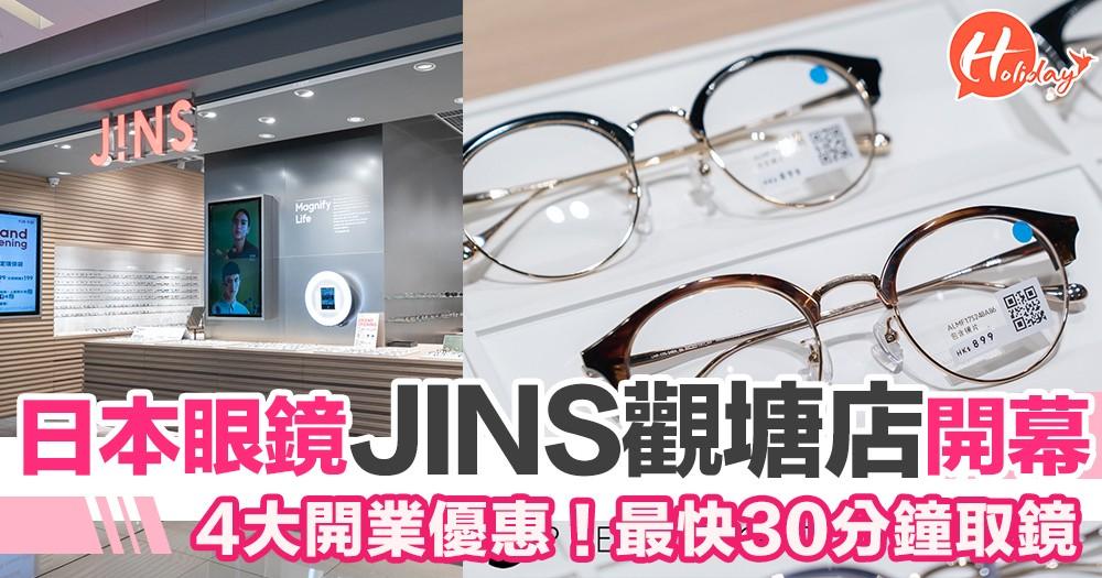 日本眼鏡JINS觀塘店開幕~率先睇開業4大優惠  限量$199連度數鏡片+鏡框!面積近千呎 30分鐘取鏡