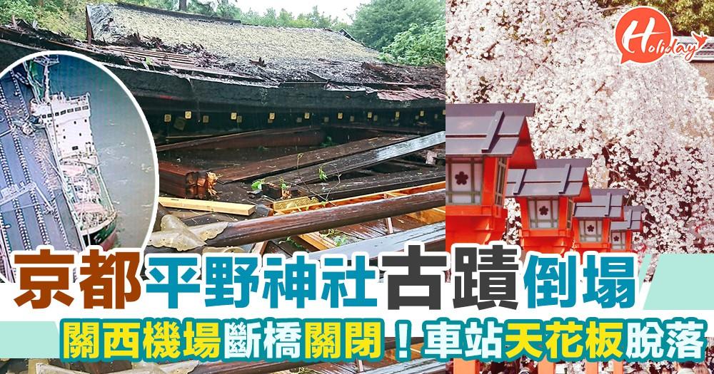 颱風「飛燕」吹襲日本:關西機場斷橋關閉,京都平野神社古蹟倒塌+車站天花板脫落